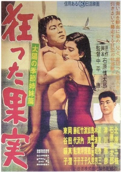 Poster to Crazed Fruit (1956)