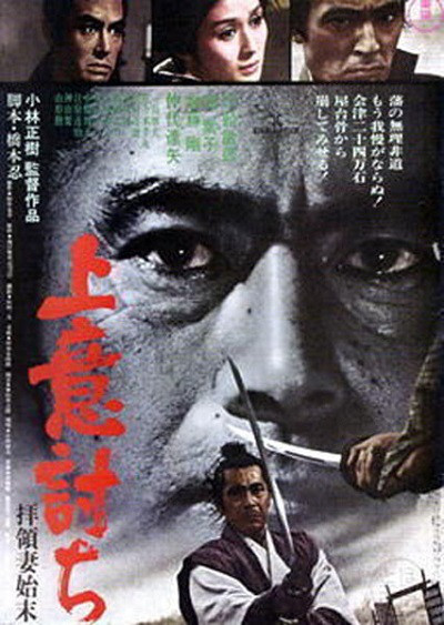 Poster to Samurai Rebellion (1967)