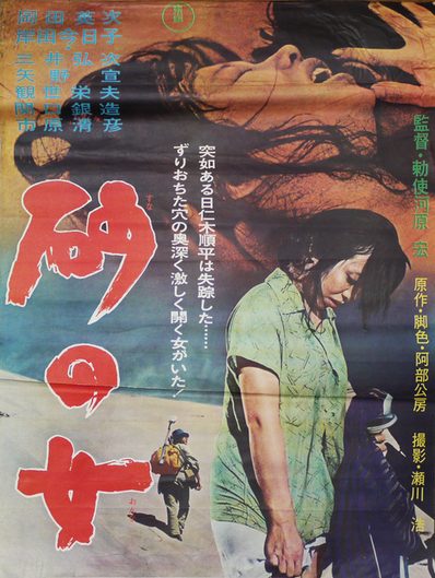 Poster to Woman in the Dunes (1964)
