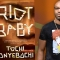 Tochi Onyebuchi and his adult fiction debut novel, Riot Baby