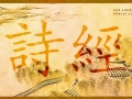 Classic Poetry or the Book of Songs written in traditional Chinese characters against a Chinese painting.